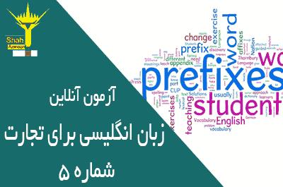 آزمون آنلاین زبان مناسب برای تجارت مرحله متوسط شماره 5