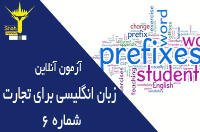 آزمون زبان انگلیسی آنلاین مناسب برای تجارت مرحله متوسط شماره 6