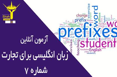 آزمون زبان آنلاین مناسب برای تجارت مرحله متوسط شماره 7