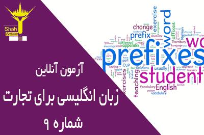 آزمون آنلاین تستی زبان انگلیسی مناسب برای تجارت مرحله متوسط شماره 9