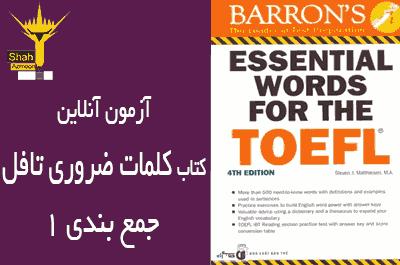 آزمون آنلاین از کتاب کلمات ضروری تافل همه 30 درس - شماره 1