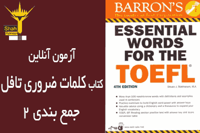 آزمون آنلاین از کتاب کلمات ضروری تافل همه 30 درس - شماره 2