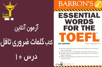 آزمون درس به درس از کتاب کلمات تافل به صورت آنلاین درس 10