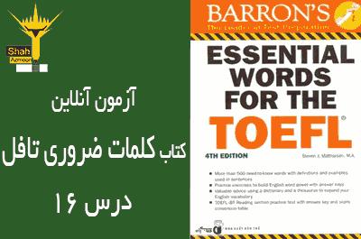 آزمون کلمات تافل آنلاین درس 16