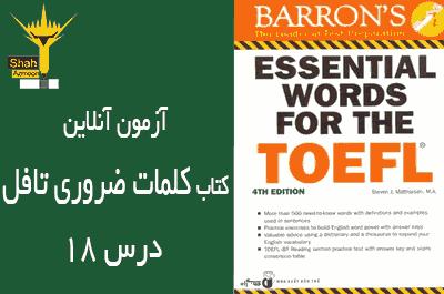تست آنلاین کتاب کلمات تافل درس 18