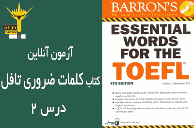 آزمون آنلاین کلمات تافل درس 2