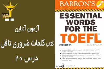 آزمون درس به درس از کتاب کلمات تافل به صورت آنلاین درس 20