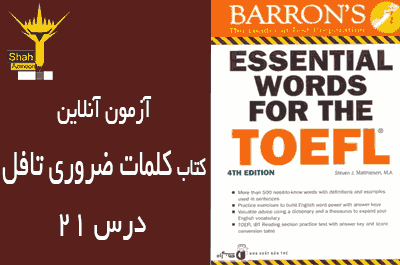 آزمون آنلاین کلمات تافل درس 21