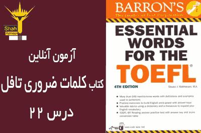 آزمون آنلاین کلمات تافل درس 22