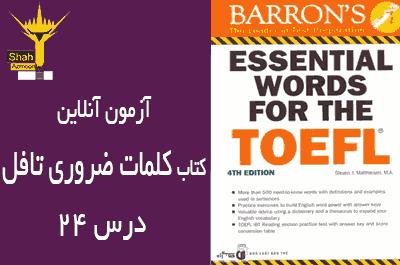 آزمون آنلاین  کتاب کلمات ضروری تافل درس 24