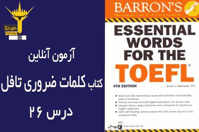 آزمون کلمات تافل آنلاین درس 26