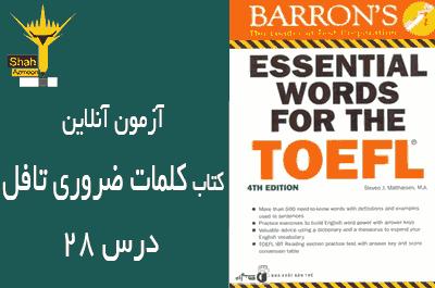 تست آنلاین کتاب کلمات تافل درس 28