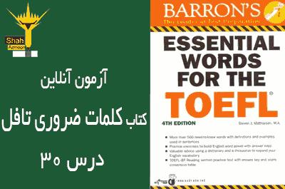 آزمون درس به درس از کتاب کلمات تافل به صورت آنلاین درس 30