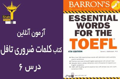 آزمون کلمات تافل آنلاین درس 6