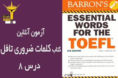 تست آنلاین کتاب کلمات تافل درس 8