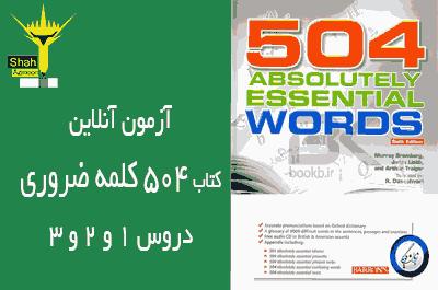 آزمون آنلاین کتاب 504 کلمه ضروری انگلیسی دروس 1 و 2 و 3