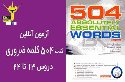 آزمون آنلاین کتاب 504 کلمه ضروری انگلیسی مرور دروس 13 تا 24