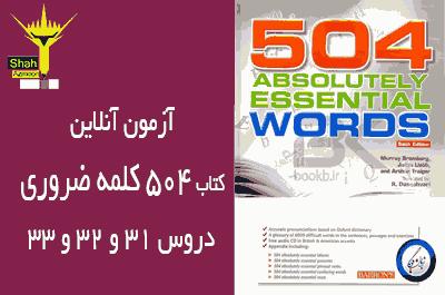 آزمون آنلاین کتاب 504 کلمه ضروری انگلیسی دروس 31 و 32 و 33