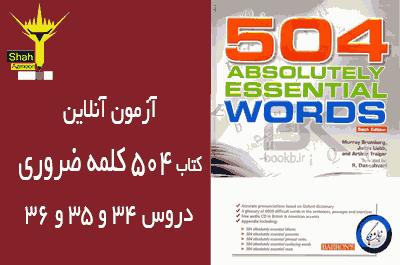 آزمون آنلاین کتاب 504 کلمه ضروری انگلیسی دروس 34 و 35 و 36