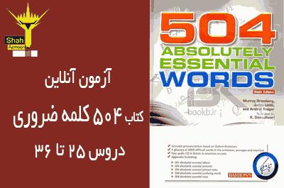 آزمون آنلاین کتاب 504 کلمه ضروری انگلیسی مرور دروس 25 تا 36