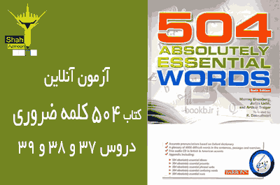 آزمون آنلاین کتاب 504 کلمه ضروری انگلیسی دروس 37 و 38 و 39