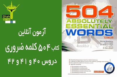 آزمون آنلاین کتاب 504 کلمه ضروری انگلیسی دروس 40 و 41 و 42