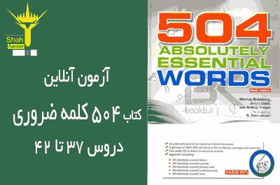 آزمون آنلاین کتاب 504 کلمه ضروری انگلیسی مرور دروس 37 تا 42