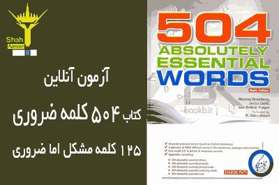 آزمون آنلاین کتاب 504 کلمه ضروری انگلیسی 125 تست برای 125 کلمه مشکل تر اما ضروری در آخر کتاب