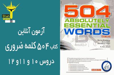 آزمون آنلاین کتاب 504 کلمه ضروری انگلیسی دروس 10 و 11و 12