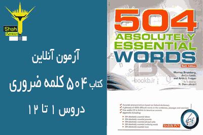 آزمون کتاب 504 واژه ضروری انگلیسی آنلاین مرور دروس 1 تا 12