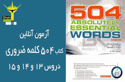 آزمون کتاب 504 کلمه ضروری انگلیسی آنلاین دروس 13 و 14و 15
