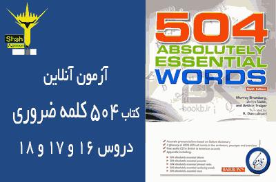 آزمون آنلاین کتاب 504 کلمه ضروری انگلیسی دروس 16 و 17 و 18
