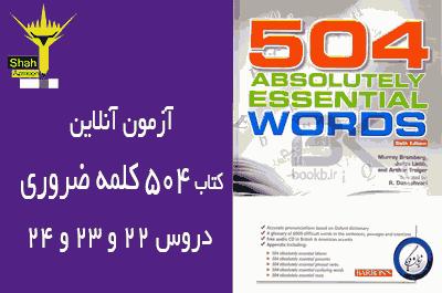 آزمون آنلاین کتاب 504 کلمه ضروری انگلیسی دروس 22 و 23 و 24