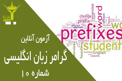 امتحان چهارگزینه ای english grammer آنلاین مرحله مقدماتی شماره 10