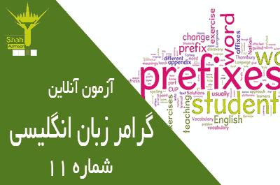 آزمون چهارگزینه ای english grammer آنلاین مرحله مقدماتی شماره 11