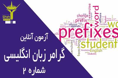 آزمون زبان انگلیسی آنلاین بخش گرامر مرحله مقدماتی شماره 2