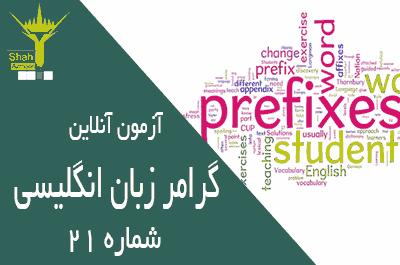 آزمون آنلاین زبان انگلیسی بخش گرامر مرحله متوسط شماره 21