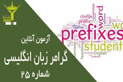 آزمون آنلاین زبان انگلیسی بخش گرامر مرحله متوسط شماره 25