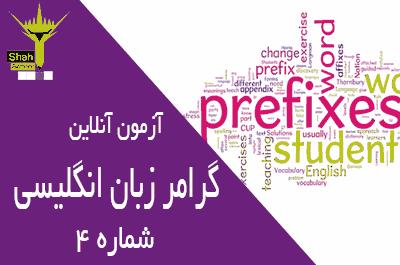 آزمون زبان انگلیسی آنلاین بخش گرامر مرحله مقدماتی شماره 4