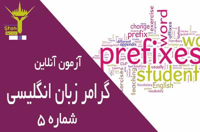 آزمون زبان انگلیسی آنلاین بخش گرامر مرحله مقدماتی شماره 5