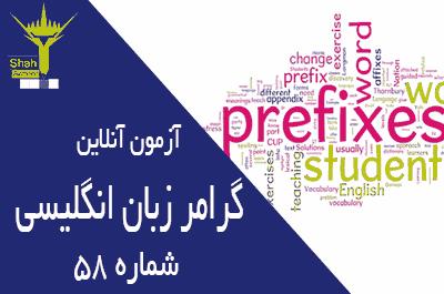 آزمون زبان انگلیسی آنلاین بخش گرامر مرحله پیشرفته شماره 58