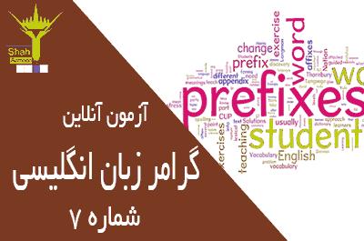 سوالات گرامر زبان آنلاین مرحله مقدماتی شماره 7