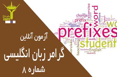 آزمون زبان آنلاین بخش گرامر مرحله مقدماتی شماره 8
