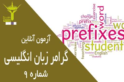 آزمون زبان آنلاین بخش گرامر مرحله مقدماتی شماره 9