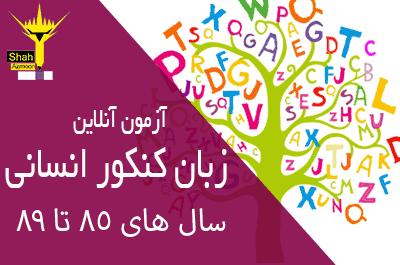 آزمون آنلاین زبان کنکور انسانی سال های 85 تا 89