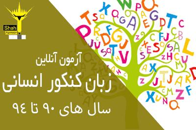 آزمون آنلاین زبان کنکور انسانی سال های 90 تا 94