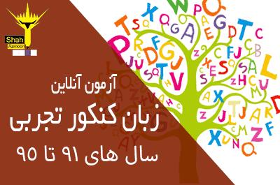 آزمون آنلاین زبان کنکور تجربی سال های 91 تا 95