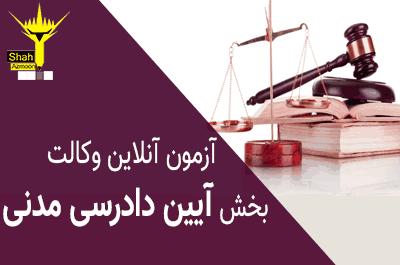 آزمون آنلاین آیین دادرسی مدنی وکالت سال 79