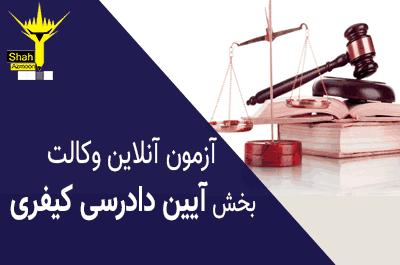 آزمون آزمایشی آیین دادرسی کیفری وکالت سال 95