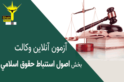 امتحان آزمایشی آنلاین اصول استنباط حقوق اسلامي وکالت سال 90